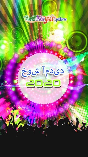 خوش آمدید 2020