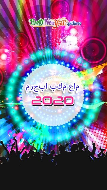 مرحبا بكم عام 2020