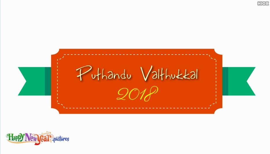 2018 Puththandu Valththukkal
