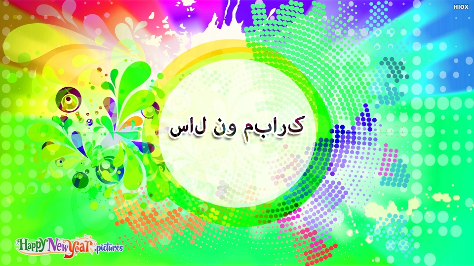 Advance Happy New Year Wishes In Persian