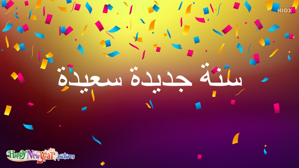 Happy New  Year Cheerful