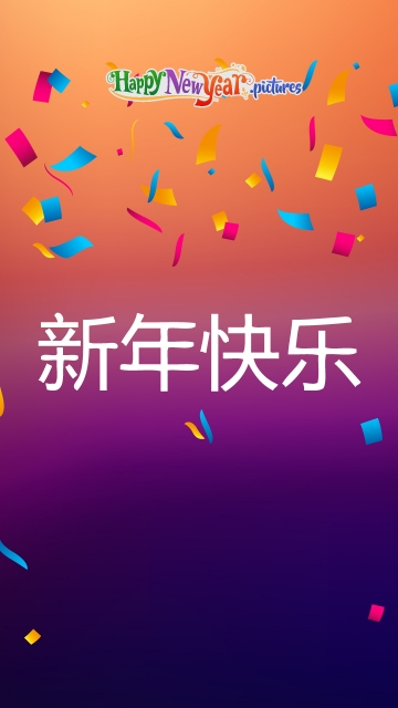 Cheerful Happy New Year Wishes In Chinese