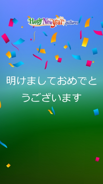 Cheerful Happy New Year Wishes In Japanese