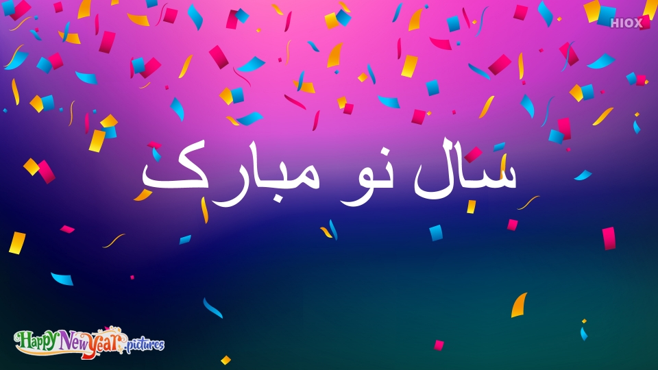 Cheerful Happy New Year Wishes In Persian
