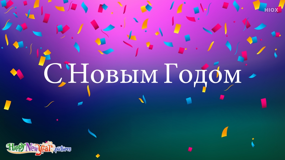 Cheerful Happy New Year Wishes In Russian