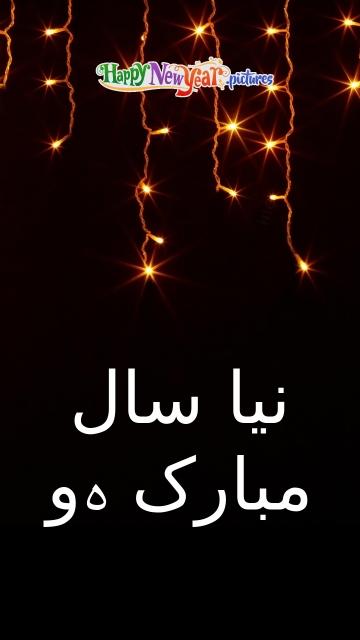Delightful Happy New Year Wishes In Urdu