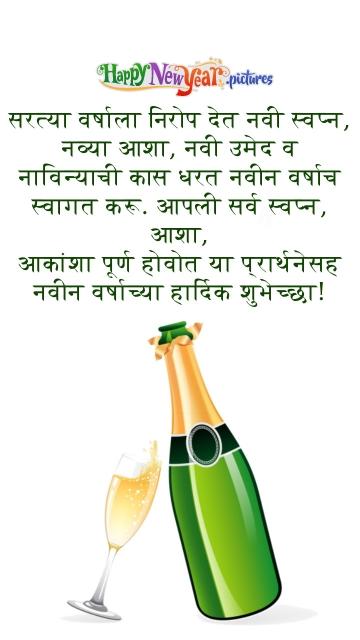 Happy New Year 2020 Wishes In Marathi