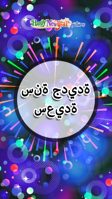 Happy New Year One and All In Arabic