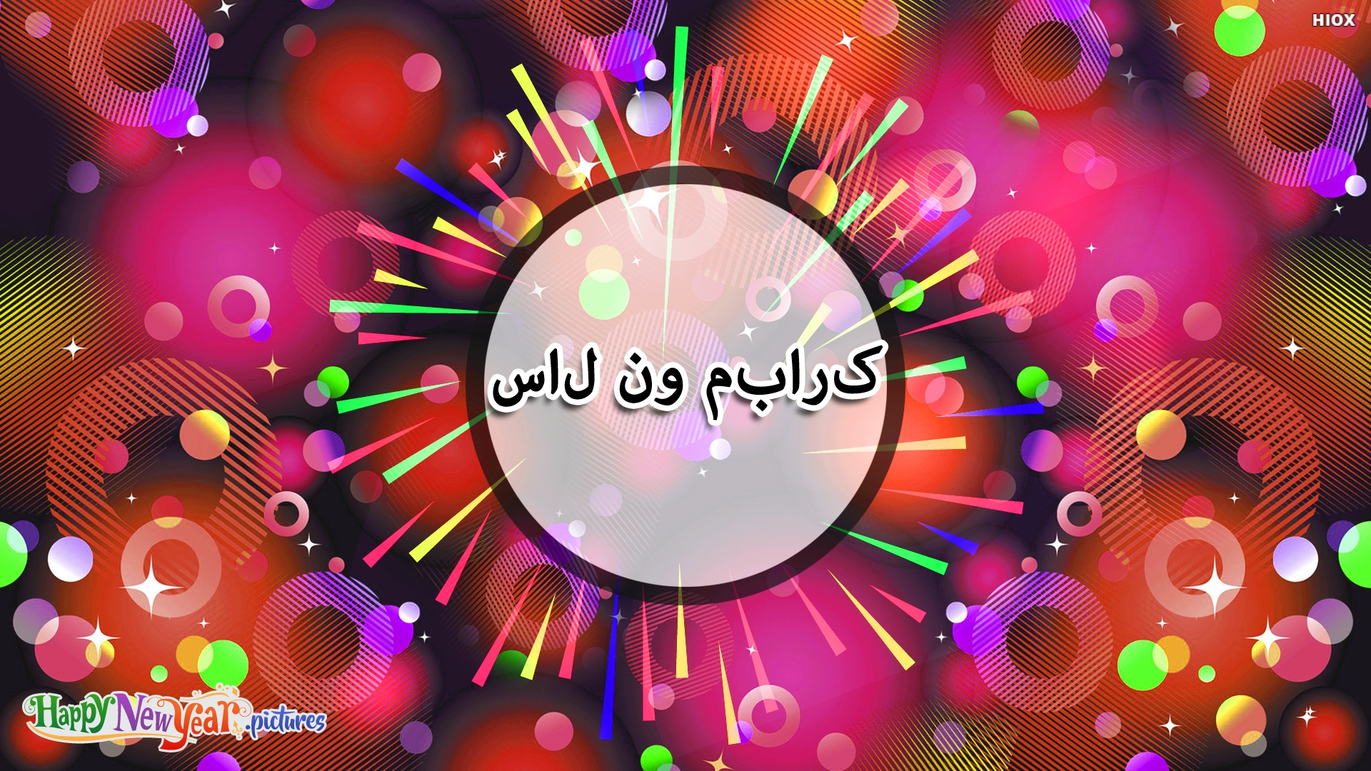 Happy New Year One and All In Persian