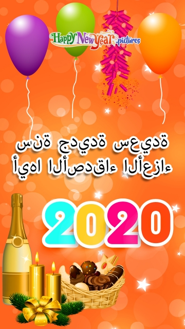 Happy New Year Dear Friends In Arabic
