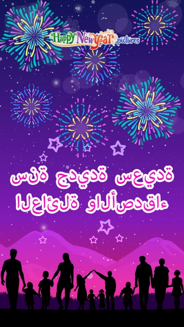 Happy New Year Family and Friends In Arabic