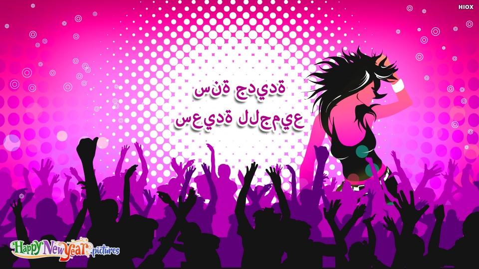 Happy New Year Everyone In Arabic