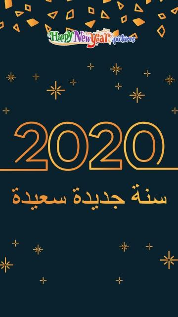 Happy New Year 2020 Dear Arabic Friends