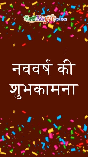 Happy New Year Whatsapp DP In Hindi