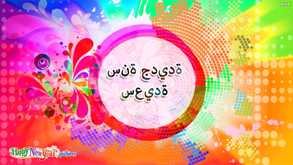 Happy New Year In Arabic For Facebook Friends