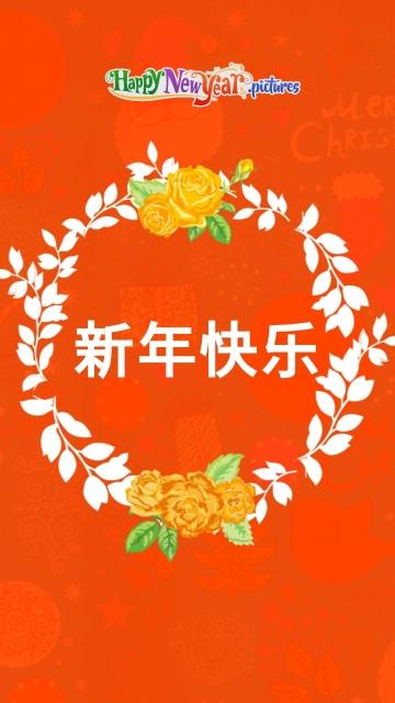 Happy New Year Whatsapp DP In Chinese