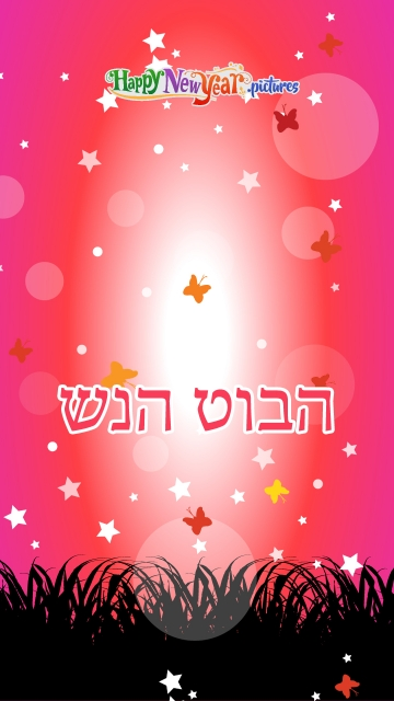 Happy New Year Wishes In Hebrew