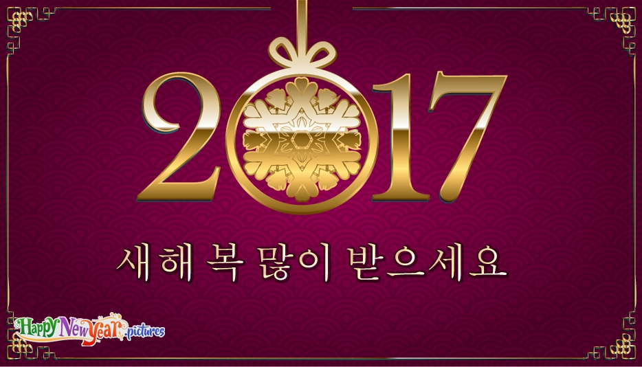 Happy New Year in Korean - Happy New Year Images in Korean