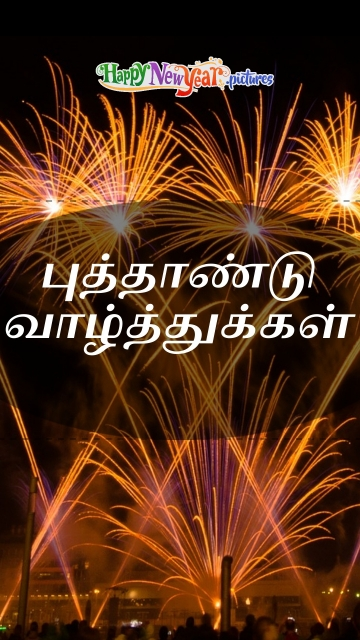 Happy New Year Whatsapp DP In Tamil