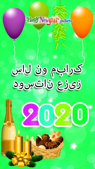 Happy New Year Dear Friends In Persian