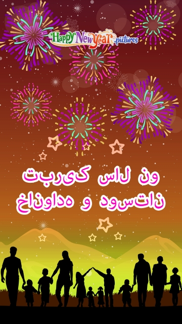 Happy New Year Family and Friends In Persian