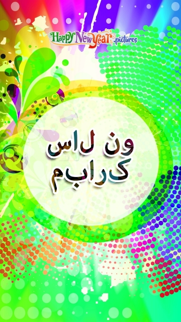 Happy New Year Wishes Everyone In Persian