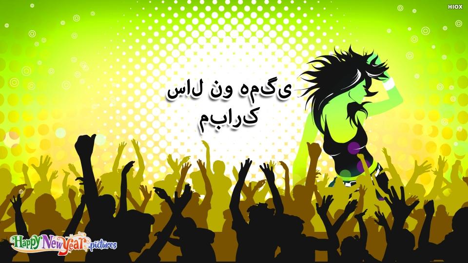 Happy New Year Everyone In Persian