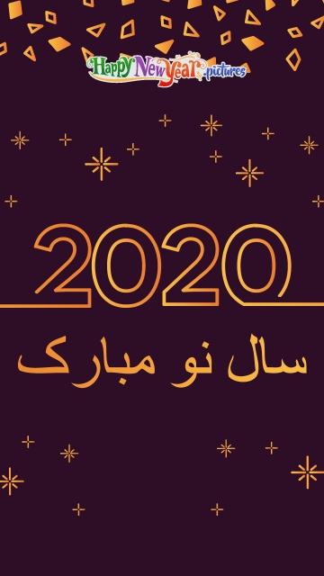 Happy New Year 2020 Dear Persian Friends