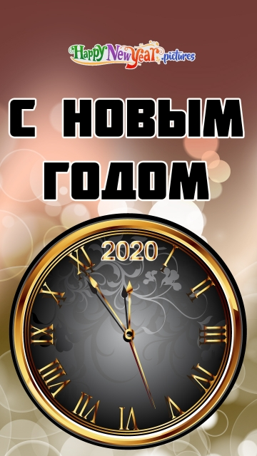Happy New Year Wishes In Russian