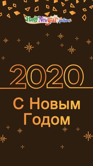 Happy New Year 2020 Dear Russian Friends