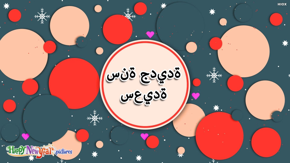 Happy New Year Wishes To All In Arabic