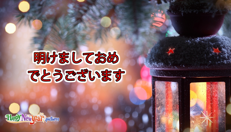 Happy New Year Images in Japanese