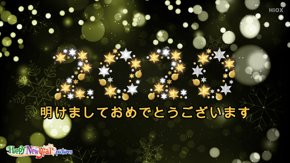 Joyous Happy New Year 2020 Wishes In Japanese