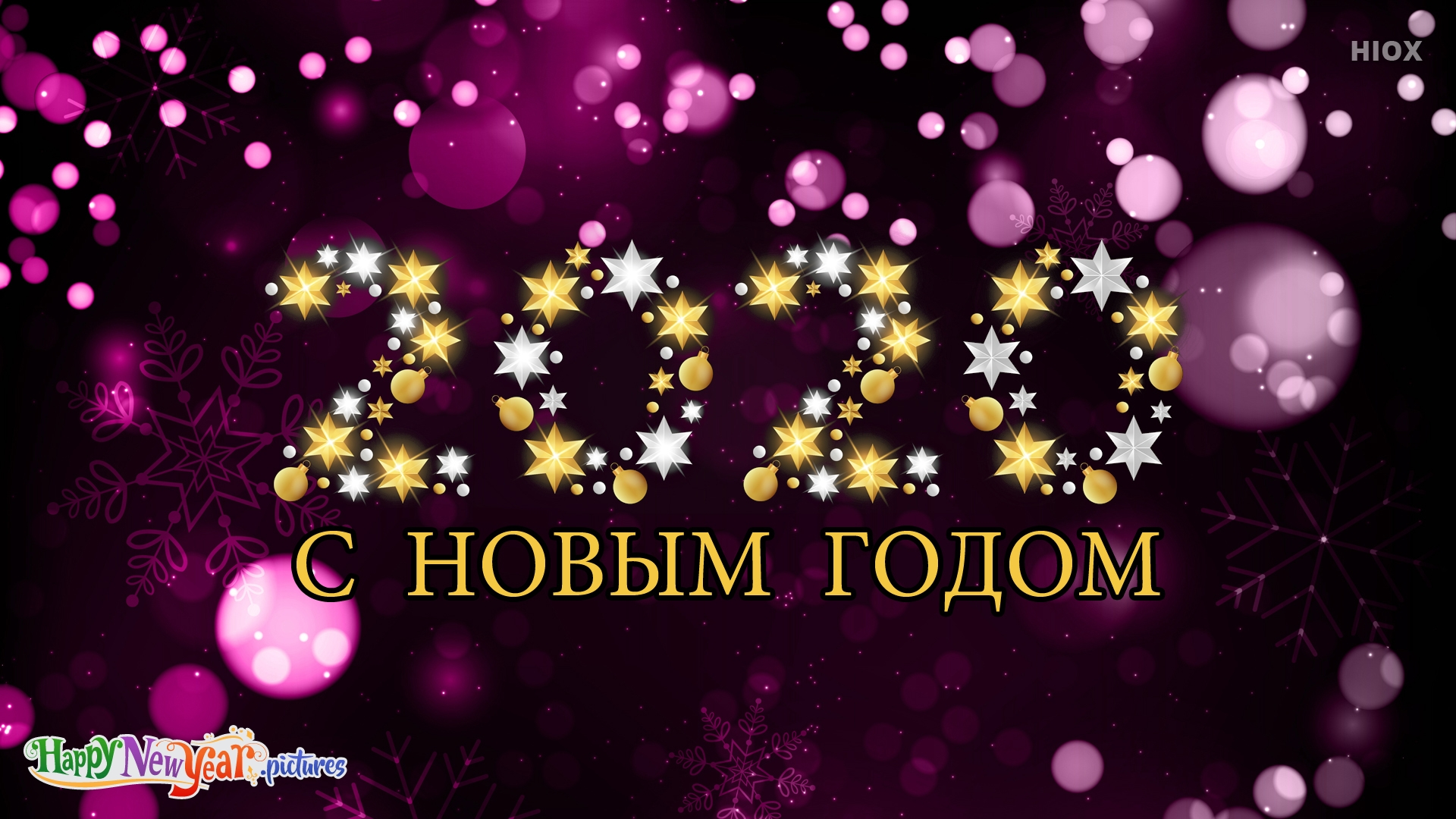 Joyous Happy New Year 2020 Wishes In Russian