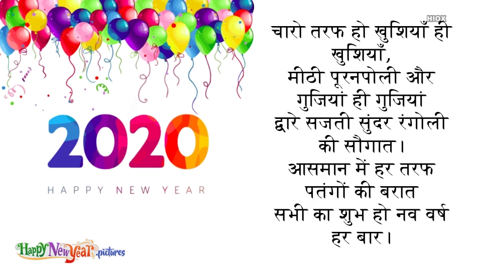 Happy New Year Lovely Wishes To All