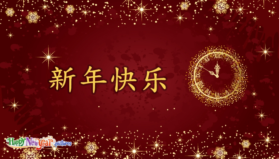 New Year Wishes in Chinese - Happy New Year in Different Languages