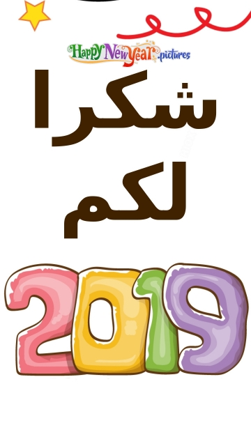 Thank You 2019 In Arabic