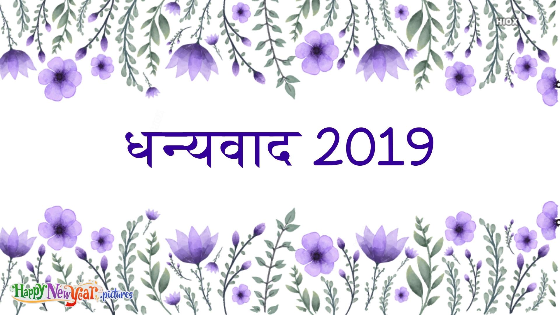Thank You 2019 In Hindi