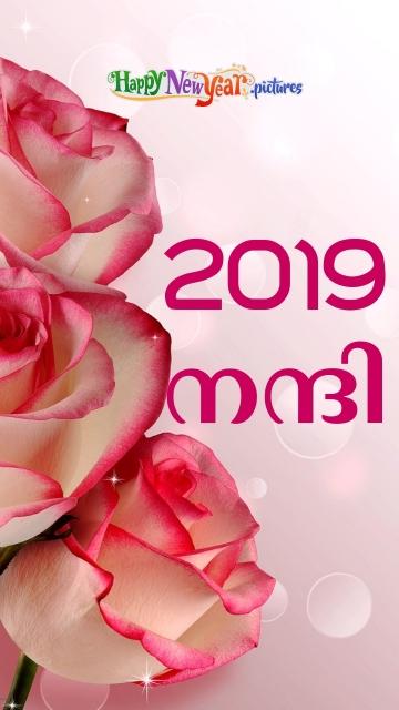 Thank You 2019 In Malayalam