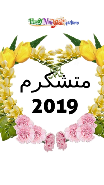 Thank You 2019 In Persian