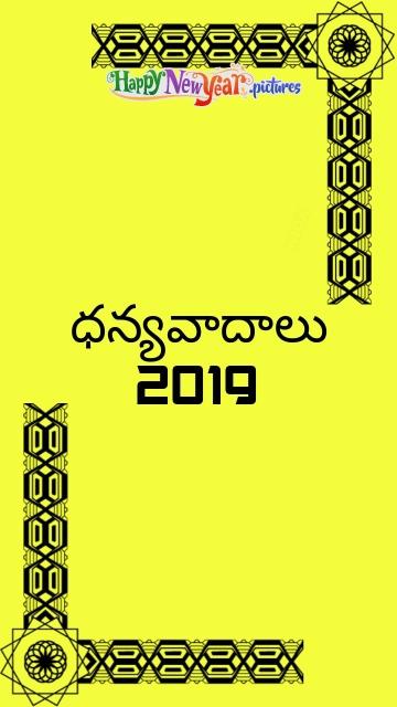 Thank You 2019 In Telugu