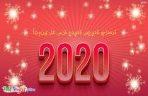 New Year Celebration Greetings