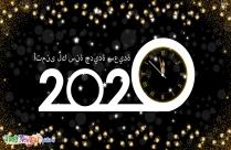 أتمنى لك سنة جديدة سعيدة