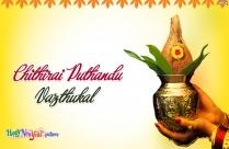 Chithirai Puthandu Vazthukal