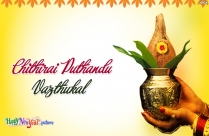 Chithirai Puthandu Vazthukal Wishes