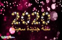 Cheerful Happy New Year Arabic