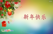New Year Wishes in Chinese