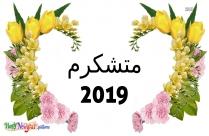 Happy New Year Persian