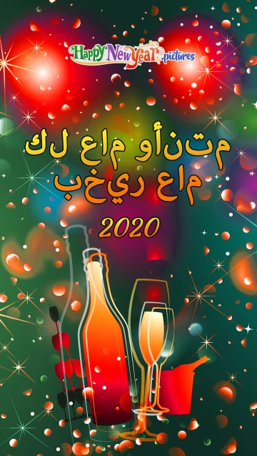 Happy New Year Welcome 2020 In Arabic
