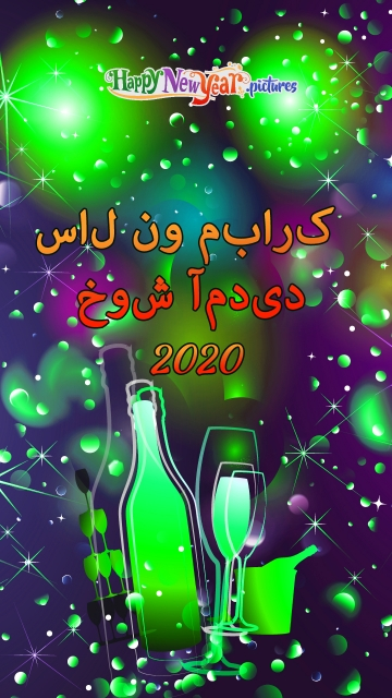 Happy New Year Welcome 2020 In Persian